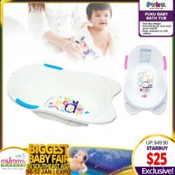 Puku Petit Baby Bath Tub