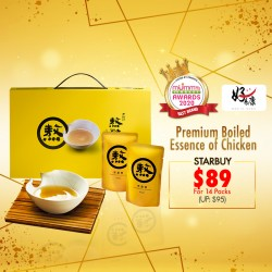 (2020 AWARD WINNER) Hao Yi Kang - Lao Xie Zhen Premium Boiled Essence of Chicken (14 packs)!! Bundle Options Available Too!!
